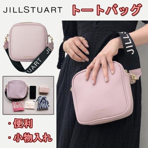 jillbyjillstuartトートバッグショルダーバッグ雑誌付録大容量お出かけ旅行雑誌付録バッグ