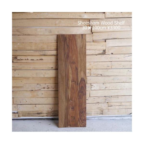シーシャムウッド棚板 30×100cm|abracadabra