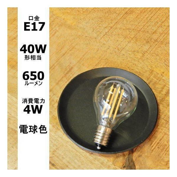 フィラメントLEDミニボール球 E17/40W形相当/650LM