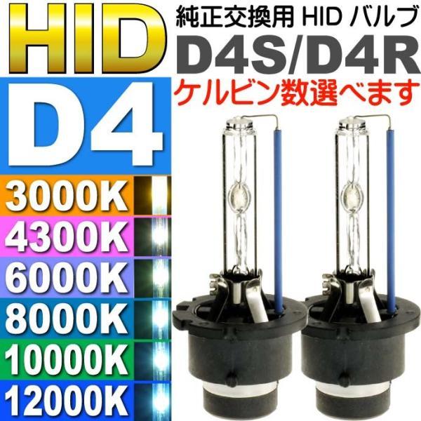 ポイント10倍 D4C/D4S/D4R HIDバルブ 純正交換用HID D4バルブ2本入 35WHID D4 3000K/4300K/6000K/8000K/10000K/12000K HID D4バーナー sale as60554K