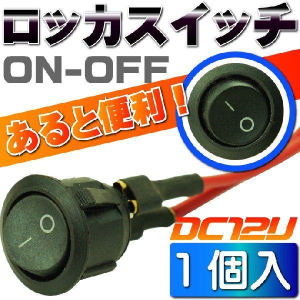 ロッカスイッチ汎用ON-OFF 2極DC12V専用スイッチ 丸型黒色スイッチ 色々使えるスイッチ as1101