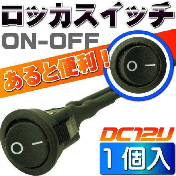 予約注文 ロッカスイッチ汎用ON-OFF 2極DC12V専用スイッチ 丸型黒色小スイッチ 色々使えるスイッチ as1104