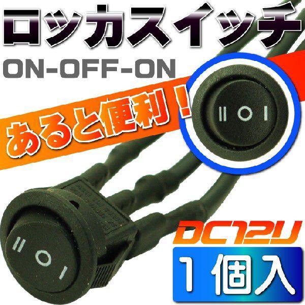 予約注文 スイッチ汎用ON-OFF-ON 3極DC12V専用スイッチ 丸型黒色小スイッチ 色々使えるスイッチ as1105