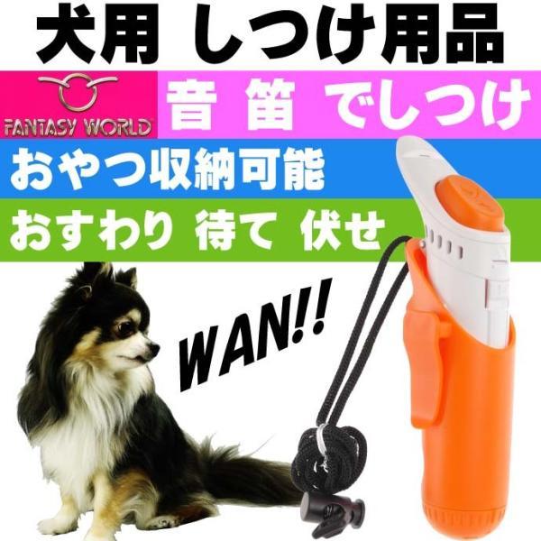 犬用しつけ用品 ウルトラトレーナー 音 笛 でしつけ ペット用品 クリッカー ホイッスル でトレーニング Fa305