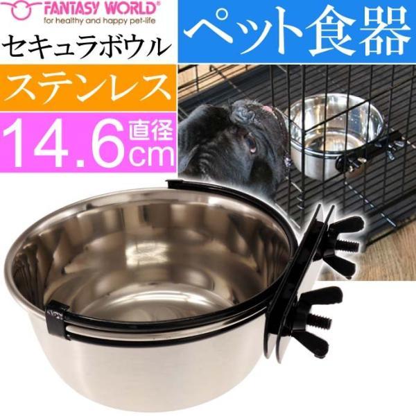 ペット皿 セキュラボウル 960ml 直径約14.6cm ペット用品 犬 猫 鳥 小動物用お皿 食器 エサ 水入れ Fa002