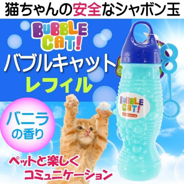 キャットバブル レフィル 猫用シャボン玉 0BC101 ペットが口にしても安全なしゃぼん玉 Fa5004