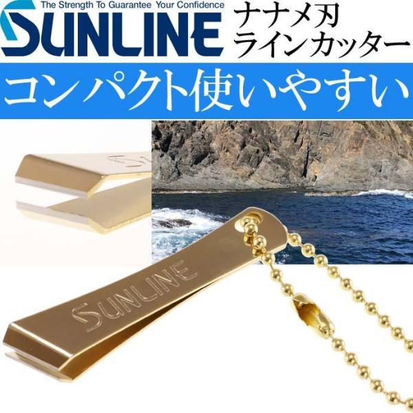 サンライン ラインカッター ナナメ刃 SAP-1020 ゴールド SUNLINE 釣り具 磯釣り 波止場釣り 船釣り用品 Ks1132