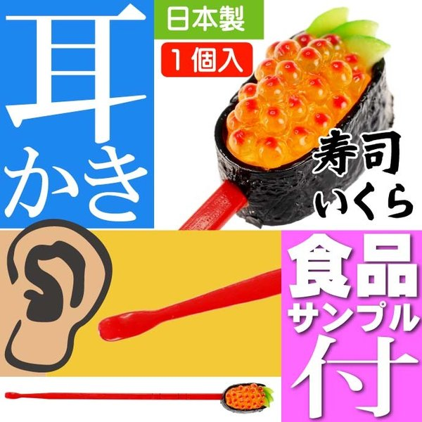 いくら お寿司 おもしろ 耳かき 食品サンプル風 お土産 ギフトに最適 耳掃除 そうじ 耳かき棒 ms057