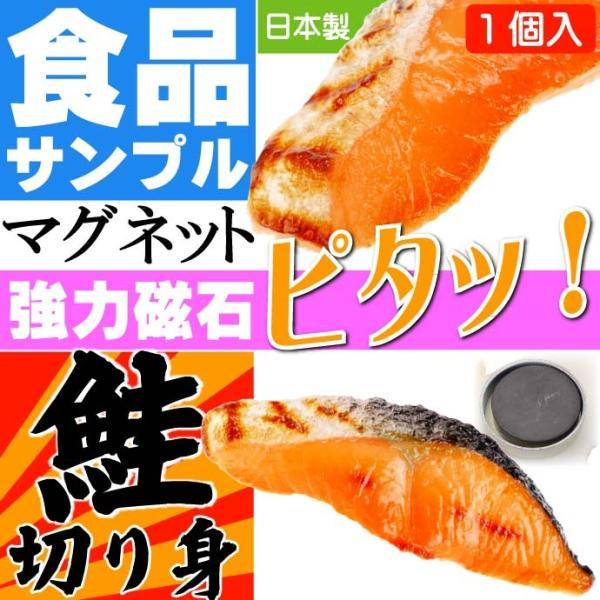 サケ 鮭 切り身 おもしろマグネット 食品サンプル風 店舗 事務所 色々似合う文具マグネット ms001