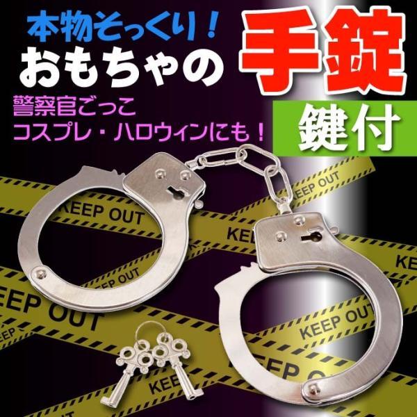 手錠ハンドカフおもちゃ警察官逮捕ごっこ遊び鍵付きだが鍵なしでも外れる手錠ms199