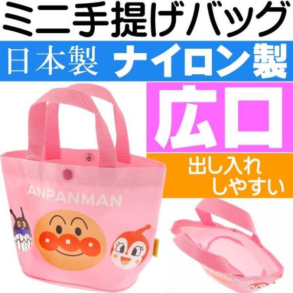 アンパンマン 桃 手さげかばん 手提げバッグ キャラクターグッズ アンパンマン ばいきんまん ドキンちゃん ms081