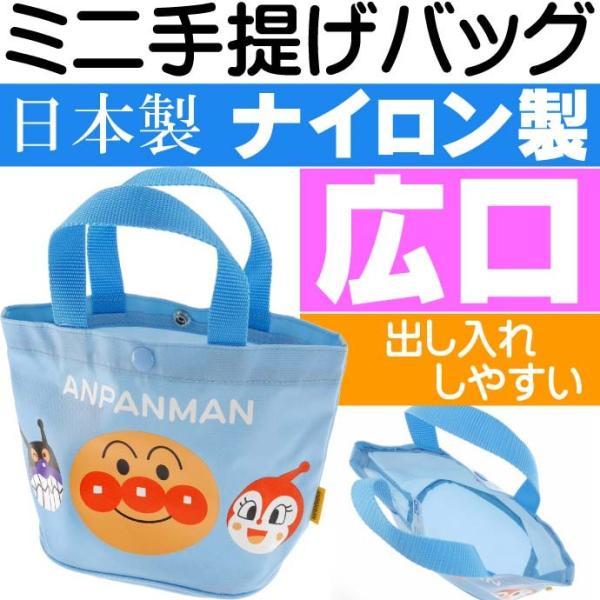 アンパンマン 青 手さげかばん 手提げバッグ キャラクターグッズ アンパンマン ばいきんまん ドキンちゃん ms082