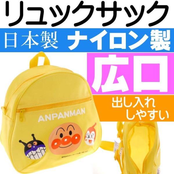アンパンマン 黄 リュックサック かばん バッグ キャラクターグッズ アンパンマン ばいきんまん ドキンちゃん ms080