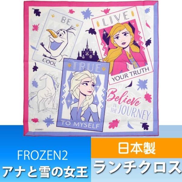 送料無料 アナと雪の女王 FROZEN2 ランチクロス ナフキン KB4 キャラクターグッズ 弁当箱入れ Sk393