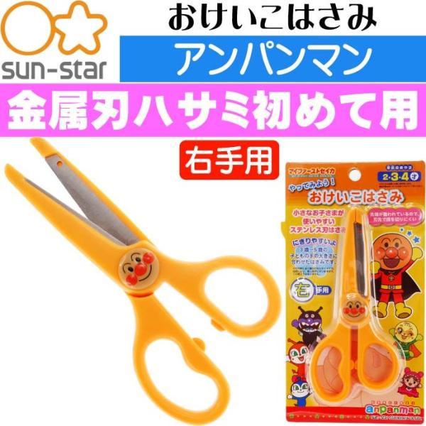 アンパンマン おけいこはさみ 右手用 5430010C SUN-STAR キャラクターグッズ サンスター文具 子供用ハサミ Ss021