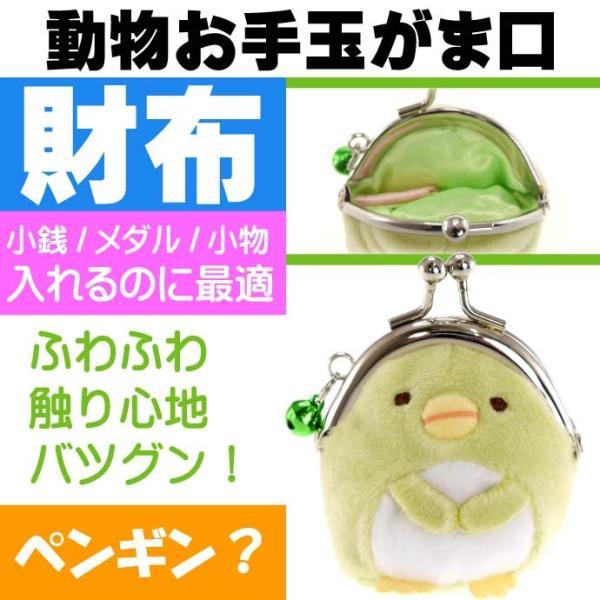 送料無料 すみっコぐらし ペンギン? おてがま お手玉がま口 財布 キャラクターグッズ コインケース ミニ財布 Un025
