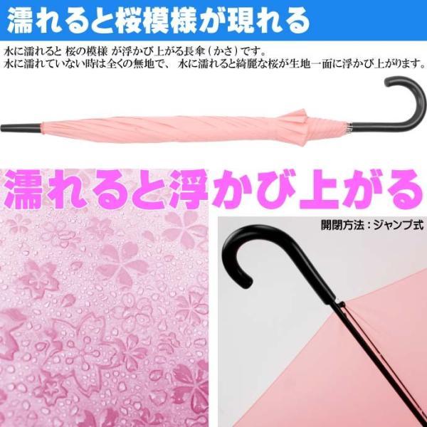 風に強い 傘 水に濡れると桜模様が現れる 桃花色 風で傘が裏返っても壊れず元に戻せる耐風骨仕様 強い傘 Yu20