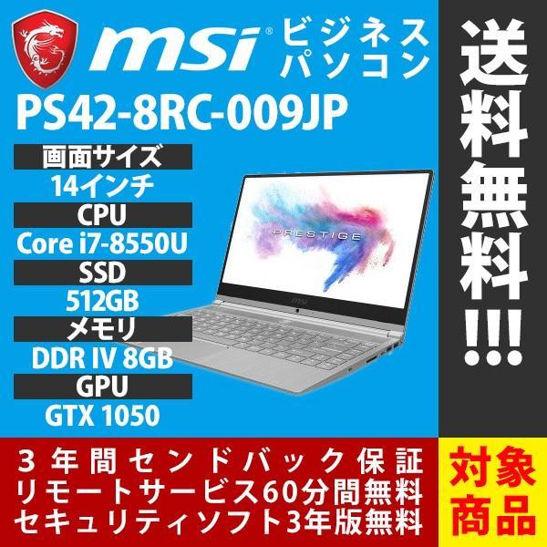 MSI PS42-8RC-009JP ゲーミングノートパソコン [14.0型 /intel Core i7 /SSD:512GB /メモリ:8GB /2018年10月モデル]の画像