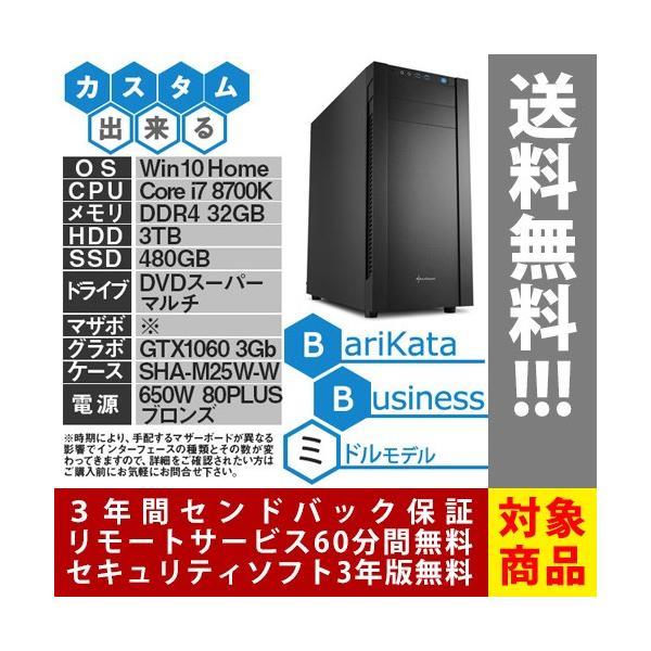 デスクトップパソコン BTOパソコン Core i7 8700K DDR4 32GB SSD 480GB HDD 3TB 650W 80PLUSブロンズ GTX 1060 3Gb Barikata Middle BK-i7-M10 Business|accelpark