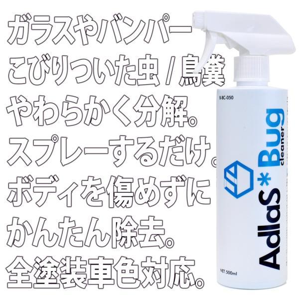 AdlaS アドラス 虫取りクリーナー500ml  B-BC-050 ボディ・ガラスに付いた虫・鳥糞、傷をつけずに分解除去 60サイズ|access-ev|03