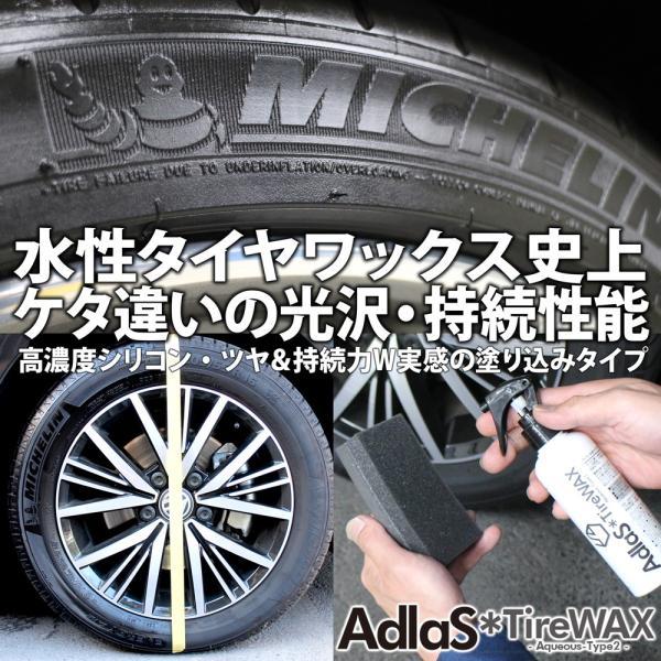 AdlaS アドラス 水性タイヤワックスType2 タイヤの黒・ツヤ・持続タイプ タイヤに優しい水性タイヤコーティング剤 60サイズ|access-ev|02