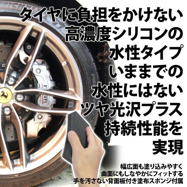 AdlaS アドラス 水性タイヤワックスType2 タイヤの黒・ツヤ・持続タイプ タイヤに優しい水性タイヤコーティング剤 60サイズ|access-ev|03