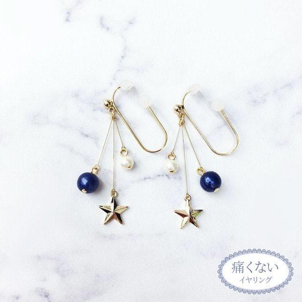 痛くないイヤリング 揺れ2連パール&スター ブルー  ピナチョコ|accessoryjapan