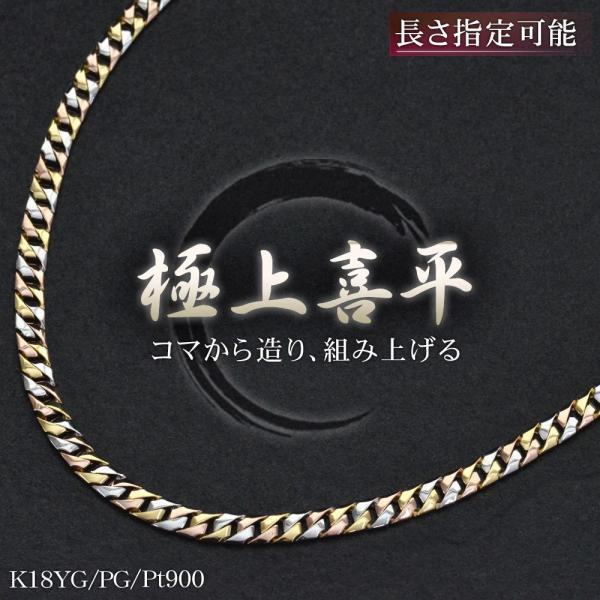 18金 ネックレス 喜平 喜平ネックレス K18 メンズ ゴールド ピンクゴールド プラチナ Pt900 トリプルカラー 45cm 6mm幅 日本製 手造り キヘイ チェーン 男性