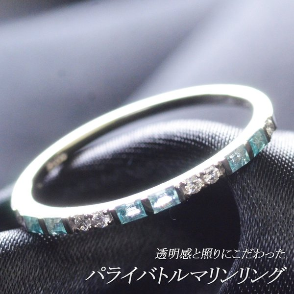 Pt950 パライバトルマリン ダイヤモンド リング 指輪 ハーフエタニティ