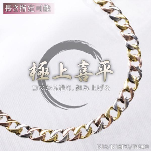 喜平 ネックレス 18金 喜平ネックレス K18 ゴールド ピンクゴールド プラチナ Pt900 トリプルカラー 50cm 28g 5mm幅 メンズ 日本製 刻印入り
