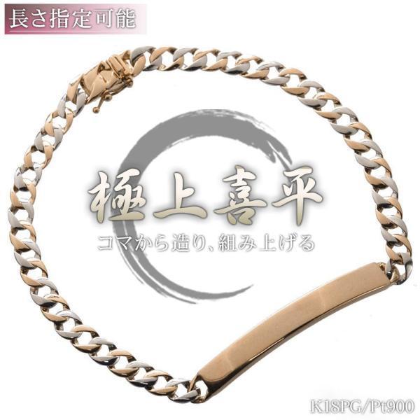 喜平 ブレスレット 18金 K18 喜平ブレスレット メンズ ピンクゴールド プラチナ Pt900 11g 20cm 4mm幅 コンビ プレート 日本製 刻印入り