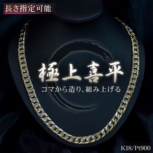 18金 ネックレス 喜平 喜平ネックレス K18 メンズ ゴールド プラチナ Pt900 コンビ 65cm 215g 10mm幅 日本製 手造り キヘイ チェーン 男性