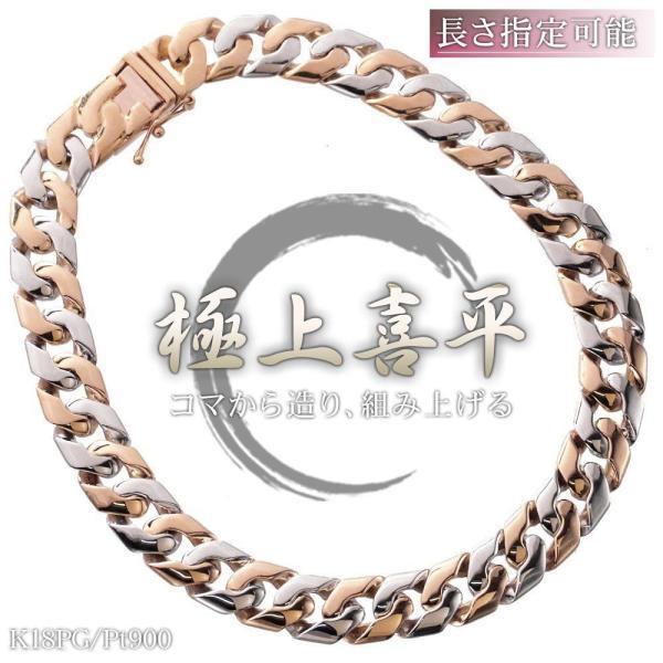 喜平 ブレスレット 18金 k18喜平ブレスレット メンズ ピンクゴールド プラチナ Pt900 35g 18cm 9mm幅 コンビ 日本製 長さ指定可能 男性
