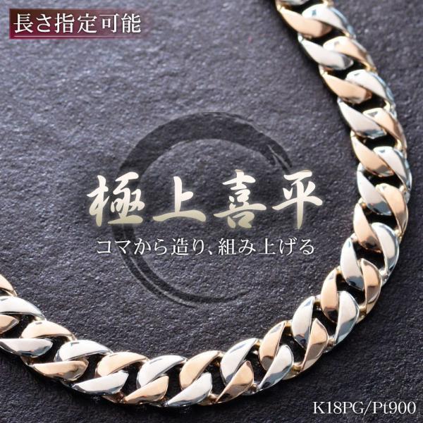 喜平 ネックレス 18金 喜平ネックレス K18 ピンクゴールド プラチナ Pt900 コンビ 50cm 89g 7mm幅 メンズ 日本製 刻印入り