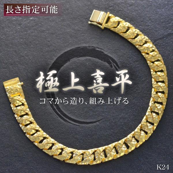 喜平 ブレスレット k24 メンズ  純金 ゴールド 50g 19.5cm 槌目 模様 リバーシブル 日本製 長さ指定可能 男性