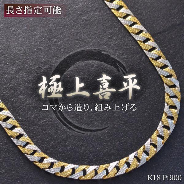 喜平 ネックレス 18金 喜平ネックレス K18 ゴールド メンズ プラチナ Pt900 コンビ リバーシブル 43cm 30g 5mm幅 模様 日本製 刻印入り