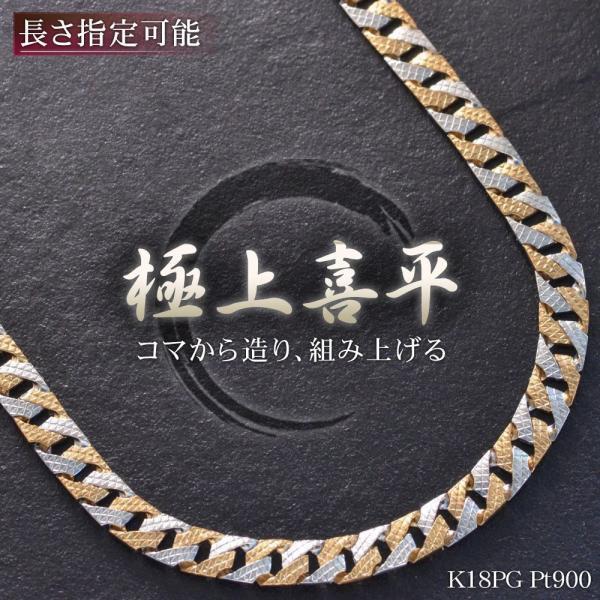 18金 ネックレス 喜平 喜平ネックレス K18 メンズ ピンクゴールド Pt900 プラチナ コンビ リバーシブル 43cm 5mm幅 30g 日本製 手造り キヘイ チェーン 男性