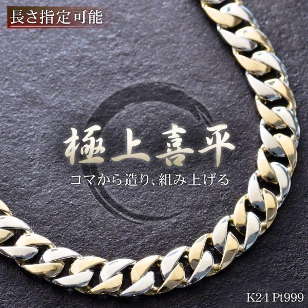 k24喜平ネックレス 24金 喜平 ネックレス K24 純金 メンズ ゴールド 純プラチナ Pt999 コンビ 50cm 95g 7mm幅 日本製 手造り キヘイ チェーン 男性