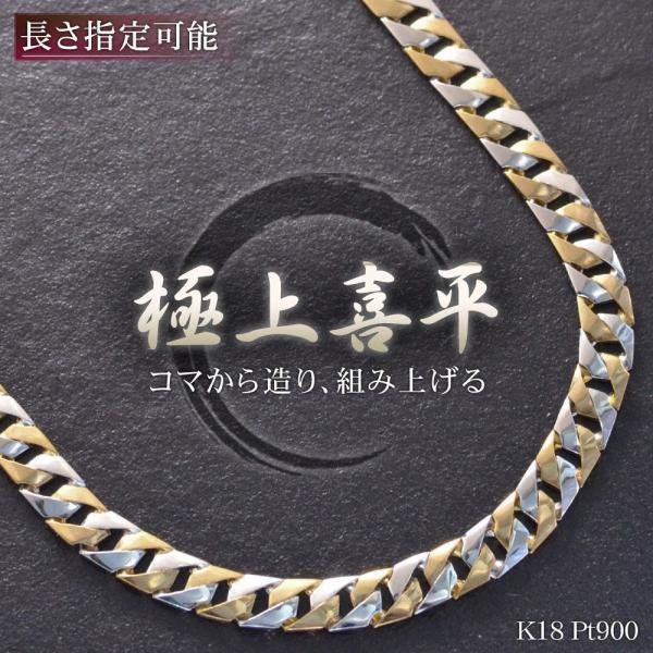 18金 ネックレス 喜平 喜平ネックレス K18 メンズ ゴールド プラチナ Pt900 コンビ 43cm 30g 5mm幅 日本製 手造り キヘイ チェーン 男性