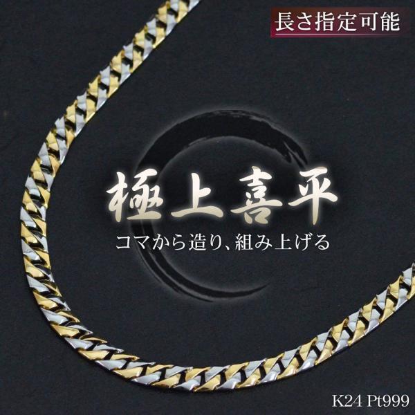 喜平 ネックレス 24金 喜平ネックレス 純金 K24 メンズ ゴールド 純プラチナ Pt999 コンビ 50cm 50g 日本製 刻印入り
