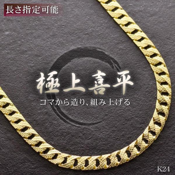 喜平 ネックレス 24金 K24 24K 純金 メンズ ゴールド リバーシブル 模様 27g 43cm 5mm幅 長さ指定可能 手造り 日本製 刻印入り キヘイ 男性 喜平チェーン