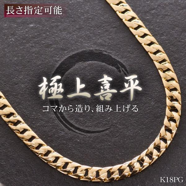 喜平 ネックレス 18金 喜平ネックレス K18 ピンクゴールド メンズ 25g 43cm 5mm幅 日本製 刻印入り