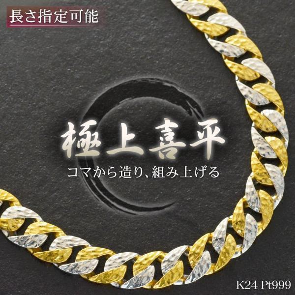 喜平 ネックレス k24喜平ネックレス 純金 24K メンズ ゴールド 純プラチナ Pt999 コンビ 86g 50cm 槌目 ヘアーライン リバーシブル 長さ指定可能 刻印入り 男性