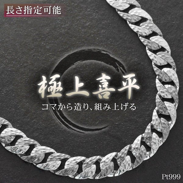 喜平 ネックレス プラチナ 喜平ネックレス 純プラチナ Pt999 メンズ 90g 50cm 槌目 ヘアーライン リバーシブル 長さ指定可能 手造り 日本製 刻印入り 男性