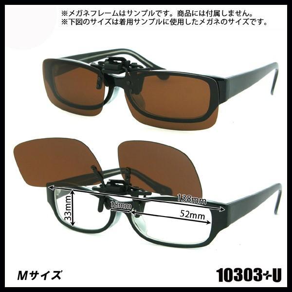 メガネの上から 偏光 クリップオン サングラス ケース付き 跳ね上げ式 偏光レンズ UV accounts