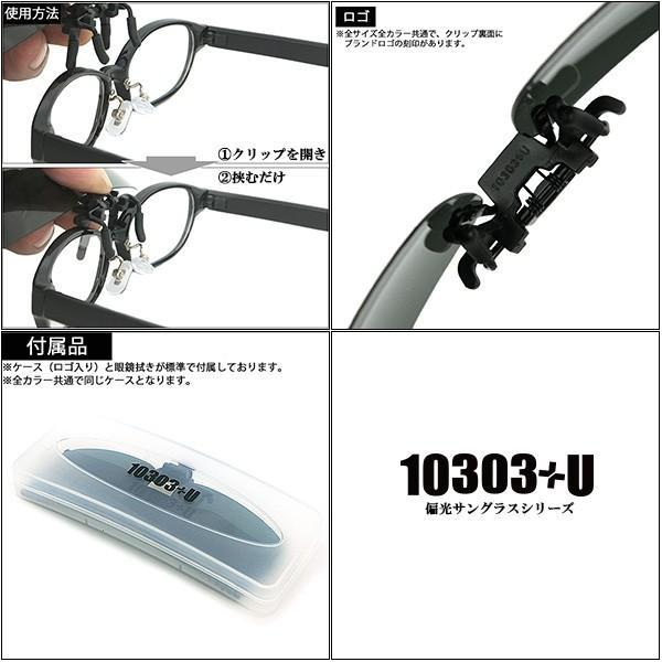 メガネの上から 偏光 クリップオン サングラス ケース付き 跳ね上げ式 偏光レンズ UV accounts 03