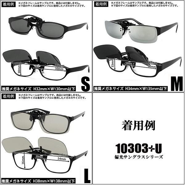 メガネの上から 偏光 クリップオン サングラス ケース付き 跳ね上げ式 偏光レンズ UV accounts 06