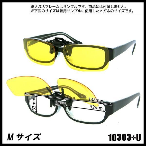 眼鏡の上から 偏光 クリップ オン サングラス UV 夜間用 (イエローレンズ)もあり
