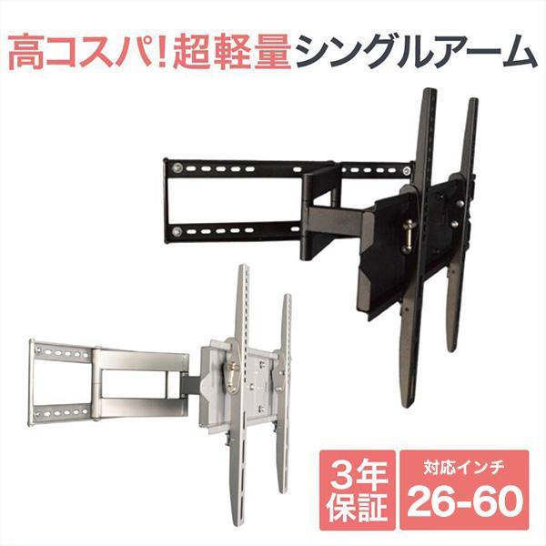壁掛けテレビテレビ台金物32-55型軽量コンパクトアーム-PLB-ACE-146MテレビTV壁掛け壁掛け金具壁掛金具DIYアーム
