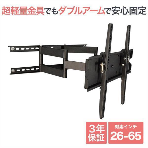 壁掛けテレビ テレビ台 TV 金物 テレビ壁掛け金具 32-55型 軽量コンパクトアーム式/液晶TV - PLB-ACE-147M